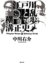江戸川乱歩と横溝正史 (集英社学芸単行本)