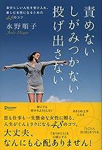 表紙: 責めない しがみつかない 投げ出さない 自分らしい人生を受け入れ、楽しむ女性になるための48のコツ | 水野順子