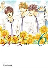 表紙: タクミくんシリーズ 完全版 (6) (角川ルビー文庫)   おおや 和美