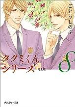 表紙: タクミくんシリーズ 完全版 (8) (角川ルビー文庫) | おおや 和美