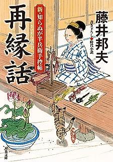 新・知らぬが半兵衛手控帖 (10)-再縁話 (双葉文庫)