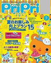 表紙: PriPri 2018年7月号 [雑誌] | PriPri編集部
