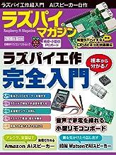 表紙: ラズパイマガジン 2018年6月号   日経Linux