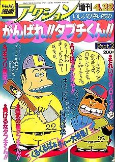 いしいひさいちのがんばれ!! タブチくん!! Part.2 (漫画アクション増刊 1979年4月22日号)
