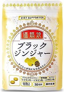 【1日2粒目安】温燃焼 ブラックジンジャー 60粒 30日分 日本製ダイエットサプリメント