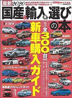 最新2020 国産&輸入車選びの本 (CARTOP MOOK)