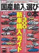 表紙: 最新2020 国産&輸入車選びの本 (CARTOP MOOK) | 交通タイムス社
