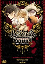表紙: DIABOLIK LOVERS Sequel カナト・シュウ・レイジ編 (Bs-LOG COMICS) | Carawey