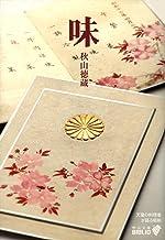表紙: 味 天皇の料理番が語る昭和 (中公文庫BIBLIO) | 秋山徳蔵