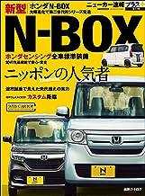 表紙: ニューカー速報プラス 第53弾 HONDA N-BOX (CARTOP MOOK) | 交通タイムス社