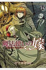 魔法使いの嫁 14巻 (ブレイドコミックス) Kindle版