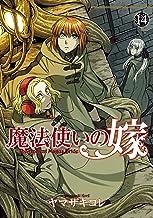 表紙: 魔法使いの嫁 14巻 (ブレイドコミックス) | ヤマザキコレ