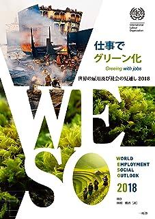 世界の雇用及び社会の見通し2018 仕事でグリーン化