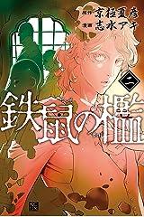 鉄鼠の檻(2) (少年マガジンエッジコミックス) Kindle版