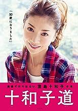 表紙: 十和子道 (集英社女性誌eBOOKS) | 君島十和子