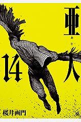 亜人(14) (アフタヌーンコミックス) Kindle版