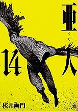 表紙: 亜人(14) (アフタヌーンコミックス)   桜井画門