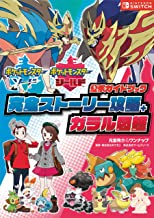 Pokemon Sword Shield Official Guide Book Complete Story Attack & Gallery Picture Book