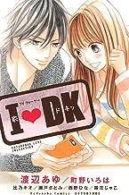 I・DK (別冊フレンドコミックス)