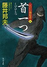 表紙: 首一つ 江戸の御庭番6 (角川文庫) | 藤井 邦夫