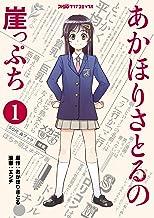 表紙: あかほりさとるの崖っぷち(1) (ファミ通クリアコミックス)   エンチ