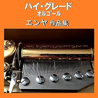 メイ・イット・ビー ~May It Be~ Originally Performed By エンヤ (オルゴール)