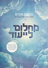 מחלום לייעוד (From Dream to Destiny, Hebrew Edition)