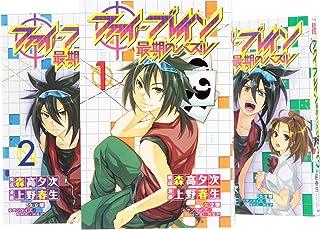 ファイ・ブレイン 最期のパズル コミック 全3巻 完結セット (講談社コミックス)