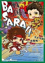 表紙: まめ戦国BASARA4 巻之三 (電撃コミックスEX)   スメラギ