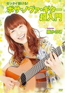 ゼッタイ弾ける!ボサ・ノヴァ・ギター超入門 [DVD]