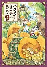 表紙: ハクメイとミコチ 9巻 (HARTA COMIX) | 樫木 祐人