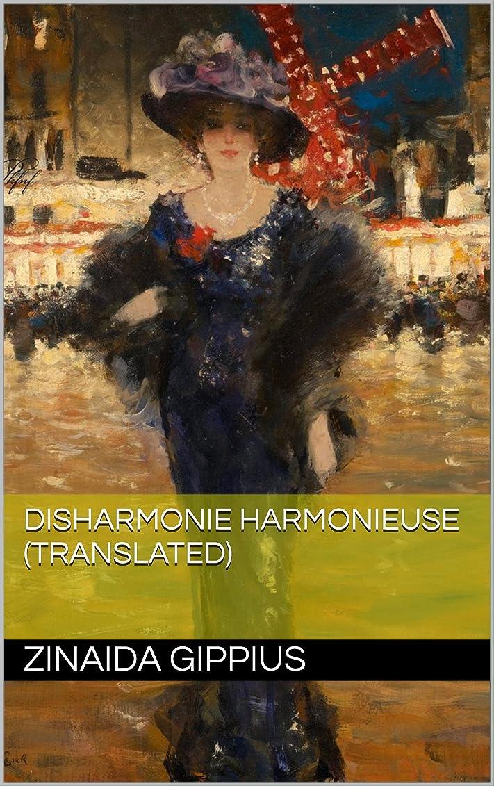 視線ひも接ぎ木Disharmonie harmonieuse (Translated) (English Edition)