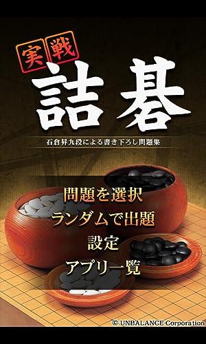 『実戦詰碁』の2枚目の画像