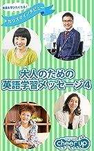 大人のための英語学習メッセージ4: 英語を学びたくなるカリスマインタビュー