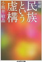 表紙: 増補 民族という虚構 (ちくま学芸文庫) | 小坂井敏晶