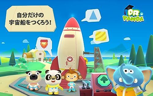 『Dr. Panda、宇宙へ行く!』の2枚目の画像