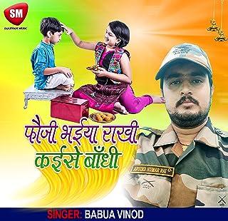 Fauji Bhaiya Rakhi Kaise Bandhi (Raksha Bandhan Song)