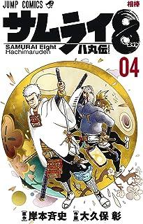 サムライ8 八丸伝 4 (ジャンプコミックス)