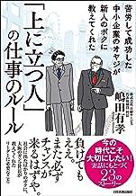 表紙: 「上に立つ人」の仕事のルール 苦労して成功した中小企業のオヤジが新人のボクに教えてくれた   嶋田有孝