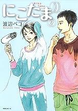 表紙: にこたま(2) (モーニングコミックス) | 渡辺ペコ