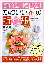 表紙: 飾れる!贈れる!かわいい花の折り紙 | 山口 真