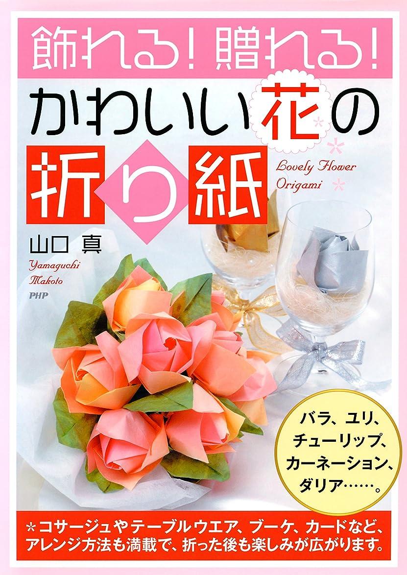 肉腫パス接続飾れる!贈れる!かわいい花の折り紙