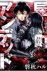 屍町アンデッド 1巻 (マッグガーデンコミックスBeat'sシリーズ) Kindle版