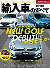 表紙: ニューモデル速報 統括シリーズ 2013年 輸入車のすべて | 三栄書房