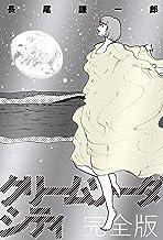 表紙: クリームソーダシティ 完全版 | 長尾 謙一郎
