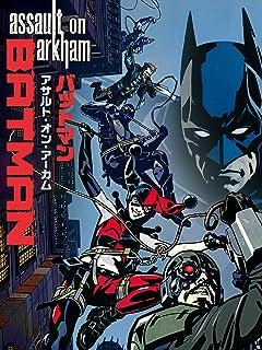 バットマン:アサルト・オン・アーカム(字幕版)