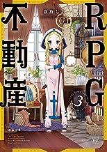 RPG不動産 3 (まんがタイムKRコミックス)