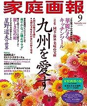 家庭画報 2020年9月号 [雑誌]
