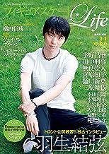 表紙: フィギュアスケートLife Vol.11 (扶桑社ムック) | フィギュアスケートLife