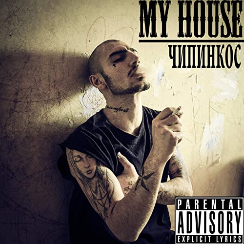 My House [Explicit]